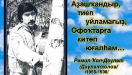 Бөгөн башҡорт шағиры Рәмил Ҡол Дәүләттең тыуыуына 60 йыл