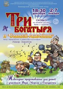 """Новогоднее представление """"Три богатыря и Соловей-разбойник"""""""