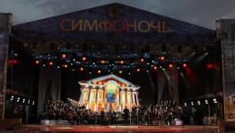 Өфөлә «Евразия йөрәге» халыҡ-ара сәнғәт фестивале сиктәрендә «Симфоник төн-2018» сараһы уҙғарыла