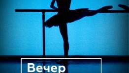 "Live broadcast from the Bolshoi Theater at the ""Rodina"" Cinema"