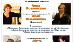 "Within the 50-year anniversary of the USAI of Z. Ismagilov will play ""Masterpieces of chamber-instrumental music"""