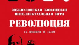 Музей Боевой Славы приглашает студентов принять участие в командной интеллектуальной игре «РЕВОЛЮЦИЯ»