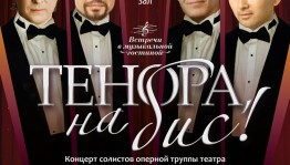 """""""Tenor, encore!"""". Concert of soloists of the opera troupe of the theater within the framework of the project """"Meetings in the Music Room"""""""