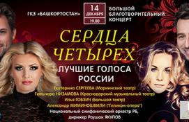 В Уфе состоится большой благотворительный концерт с участием лучших голосов России