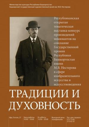 Выставка работ номинантов на соискание Госпремии РБ имени М.В. Нестерова пройдёт в Уфе