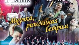 Уникальный проект «Музыка, рождённая ветром» представят в Татарстане