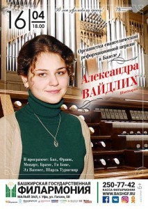 Х.Әхмәтов исемендәге Башҡорт Дәүләт Филармонияһында Александра Вайдлихтың(Швейцария) концерты