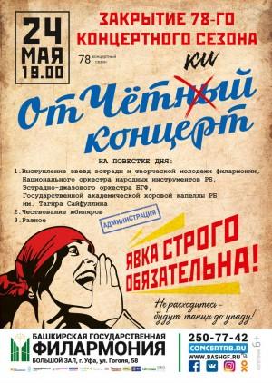 Отчетный концерт БГФ им.Х.Ахметова. Закрытие сезона