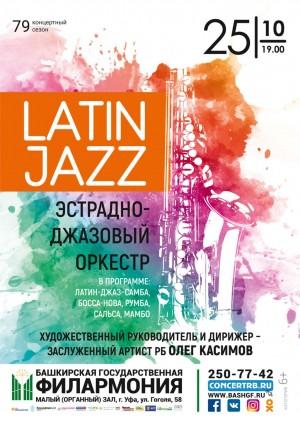 Latin Jazz Эстрадно-джазового оркестра