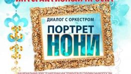 Башгосфилармония им.Х.Ахметова приглашает принять участие в уникальном проекте