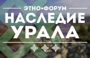 Межнациональный образовательный этнофорум «Наследие Урала» проходит в республике