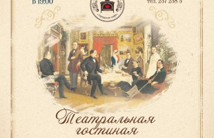 """Russian Drama Theater opens the """"Theater lounge"""""""
