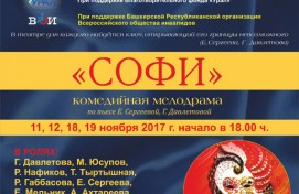 «Статус» инклюзив театры тамашасы күңелен яулай