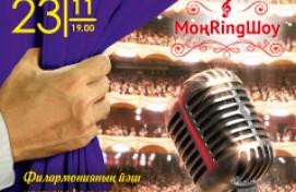 Башҡорт дәүләт филармонияһы музыкаль ярыш - MоңRingШоу тәҡдим итә