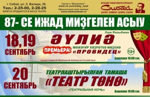 А. Мөбәрәков исемендәге Сибай башҡорт дәүләт драма театры 87- се ижад миҙгелен аса