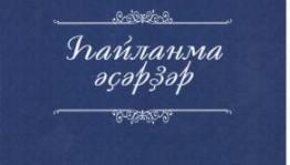 Мирас Иҙелбаевтың «Һайланма әҫәрҙәр» китабы донъя күрҙе