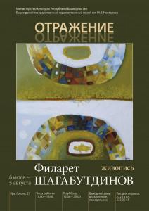 """Выставка """"Отражение"""". Филарет Шагабутдинов."""