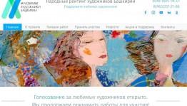 Народный проект «Любимые художники Башкирии» собрал уже более 800 картин от 175 художников со всей республики