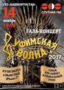 """Гала-концерт """"Уфимская волна - 2017"""""""