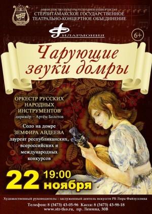 Концерт «Чарующие звуки домры»