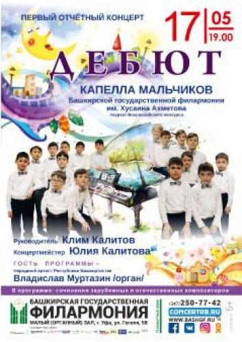"""Отчётный концерт Капеллы мальчиков Башкирской филармонии """"Дебют"""""""