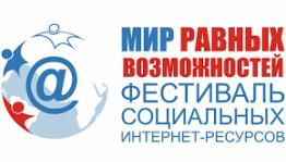 Башкирская библиотека для слепых в числе лауреатов Фестиваля социальных Интернет-ресурсов