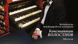 Концерт музыканта Константина Волостнова в БГФ им. Х.Ахметова
