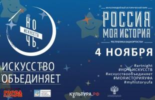В Уфе к акции «Ночь искусств – 2018» присоединяется исторический парк «Россия – Моя история»