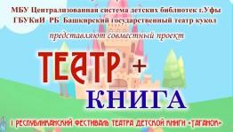 Театр кукол совместно с Централизованной системой детских библиотек  Уфы организует проект «ТЕАТР+КНИГА»