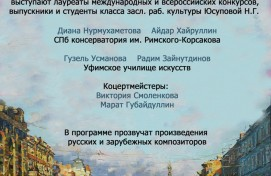 Музей им. М.В. Нестерова приглашает на концерт вокальной музыки