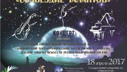 "In Ufa will be a concert of young talents ""Constellation of Talents"""