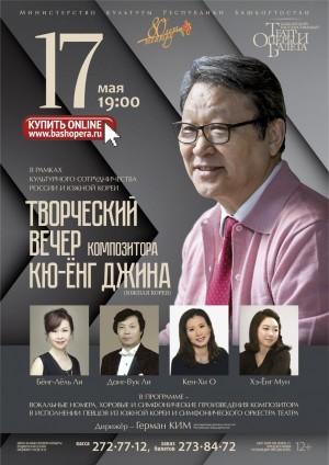 Творческий вечер композитора Кю-Ёнг Джина