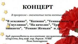 Концерт ко Дню Победы в БГХМ им. М.Нестерова