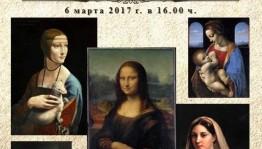 Открытие выставки «Женские образы эпохи Возрождения и Барокко»