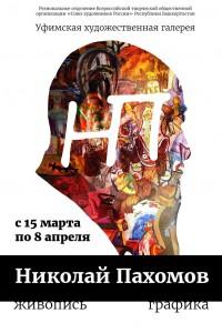 Персональная выставка произведений члена Союза художников России Николая Пахомова в Уфимской художественной галерее