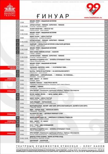 Репертуарный план Башкирского театра драмы им. М. Гафури на январь 2019 года