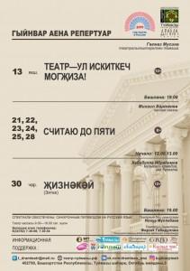 Репертуарный план Туймазинского татарского театра драмы на январь 2019 года
