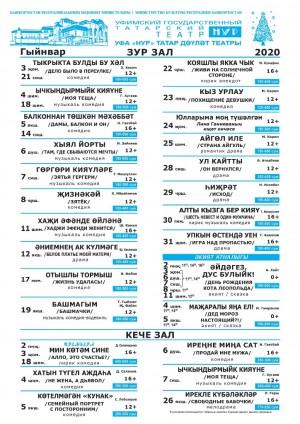 "Репертуарный план Уфимского татарского театра ""Нур"" на январь 2020 года"