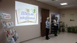 В Библиоцентре Нефтекамска состоялось открытие проекта «Школа здоровья»