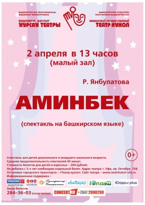 "Башҡорт дәүләт ҡурсаҡ театрында ""Әминбәк"" әкиәте"