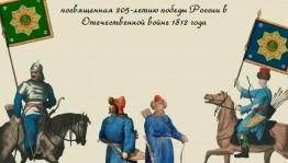 В Уфе пройдёт Республиканский фестиваль-выставка «Башкирские полки в Отечественной войне 1812 года»