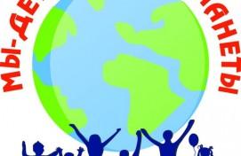 В столице республики пройдёт фестиваль-конкурс «Мы – дети одной планеты»