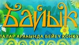 Гала-концерт Республиканского телевизионного конкурса детский «Байык» прошёл в Уфе