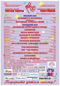 Репертуарный план Башкирского театра кукол на февраль 2019 года