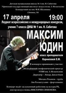 Сольный концерт юного пианиста Максима Юдина