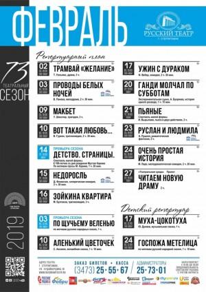 Репертуарный план Русского театра г. Стерлитамак на февраль 2019 года