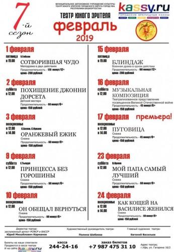 Репертуарный план Уфимского ТЮЗа на февраль 2019 года