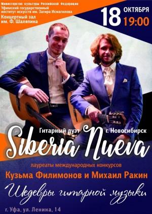 Концерт дуэта гитаристов «Siberia Nueva»