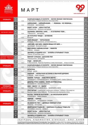 Репертуарный план Башкирского театра драмы им. М. Гафури на март 2019 года