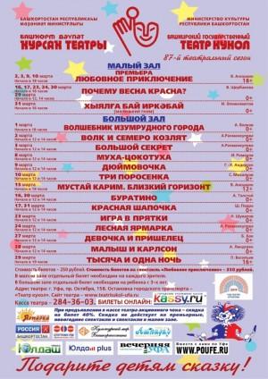 Репертуарный план Башкирского театра кукол на март 2019 года